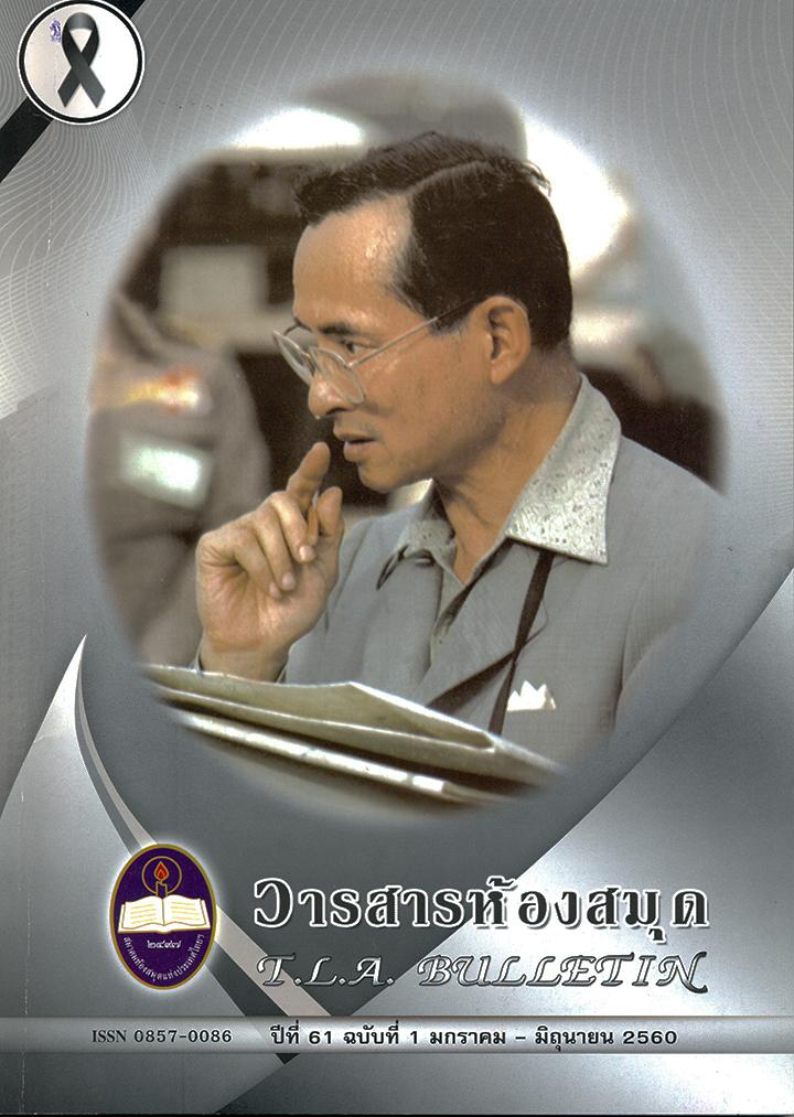 ห้องสมุด-วารสาร-แนะนำวารสาร 1 ม.ค. 2561