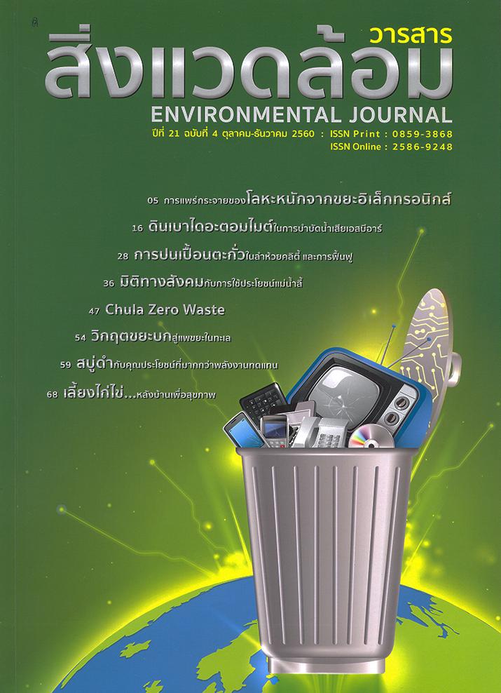 ห้องสมุด-วารสาร-แนะนำวารสาร 16 ม.ค. 2561