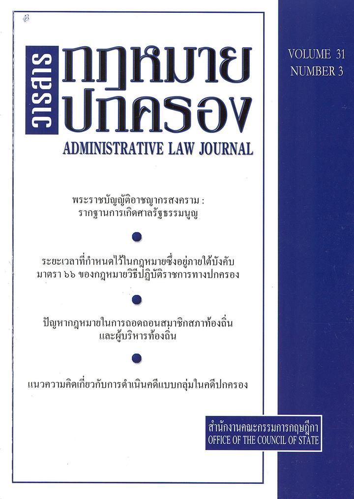 ห้องสมุด-วารสาร-แนะนำวารสาร 1 มี.ค. 2561