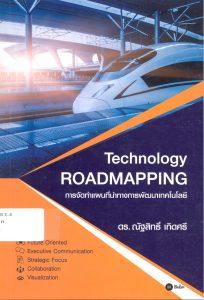 ดร.ณัฐสิทธิ์ เกิดศรี-Technology Foadmapping การจัดทำแผนที่นำทางการพัฒนาเทคโนโลยี