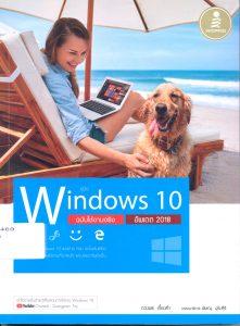 คู่มือ window 10 ฉบับใช้งานจริง อัพเดต 2018
