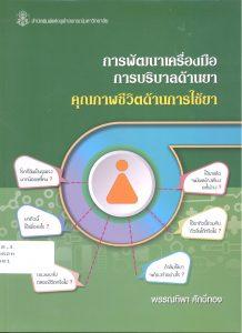 พรรณทิพา ศักดิ์ทอง-การพัฒนาเครื่องมือการบริบาลด้านยา-คุณภาพชีวิตด้านการใช้ยา
