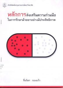 ชื่นจิตร กองแก้ว-หลักการส่งเสริมความร่วมมือในการรักษาด้วยยาอย่างมีประสิทธิภาพ
