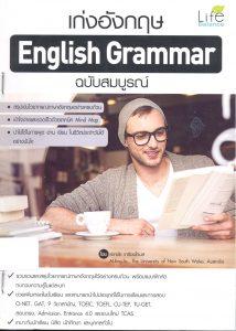เอกชัย เกรียงโกมล-เก่งอังกฤษEnglishGrammarฉบับสมบูรณ์