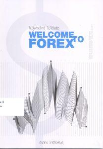 ธีรภัทร วารีกิจพันธุ์-ไม่รู้ฟอเร็กซ์ ไม่ได้แล้วWelcome to FOREX