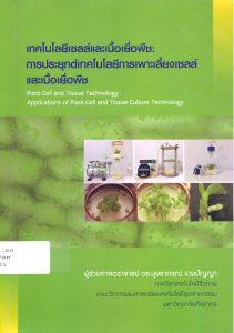 ดร.บุษราภรณ์ งามปัญญา-เทคโนโลยีเซลล์และเนื้อเยื่อพืช:การประขุกต์เทคโนโลยีการเพราะเลี้ยงซลล์และเนื้อเยื่อพืช