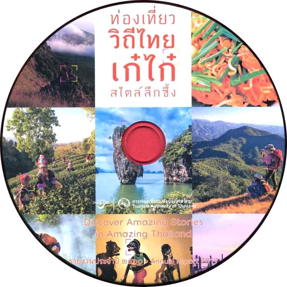 รายงานประจำปี-ท่องเที่ยววิถีไทยเก๋ไก๋สไตล์ลึกซึ้ง