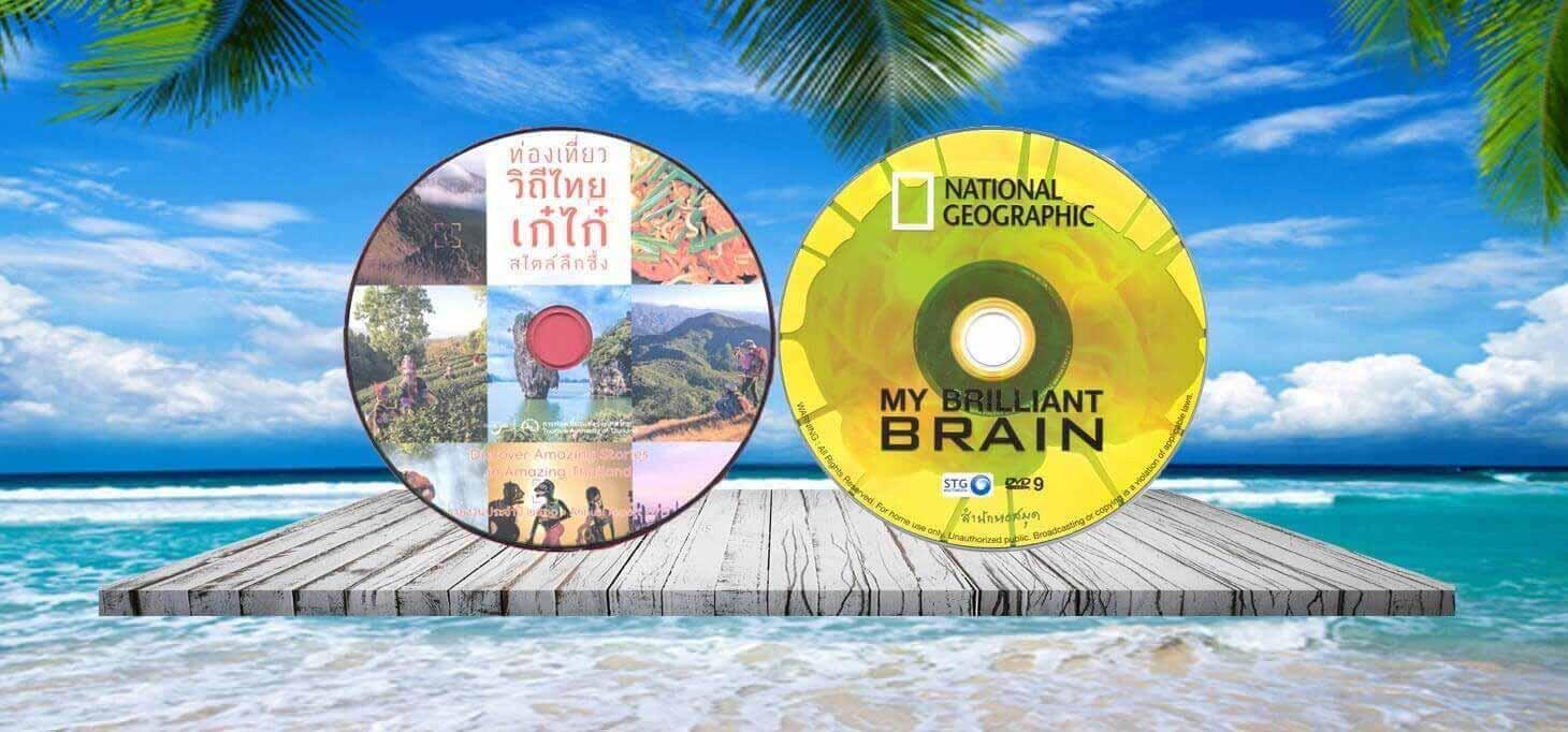 แนะนำ CD-DVD ประจำวันที่ 16 ตุลาคม 2561