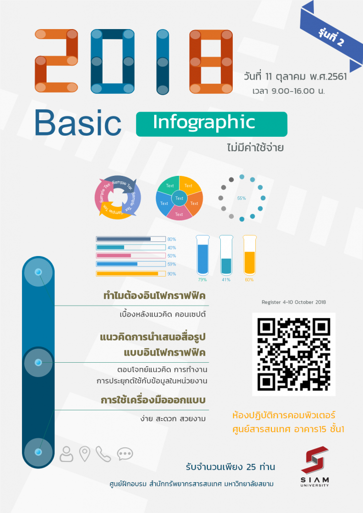 basic-infographic 2nd