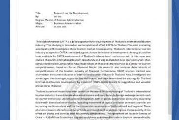 เพิ่มลายน้ำ ให้กับเอกสาร ด้วย Microsoft Office Word