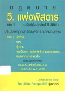 หนังสือ-แนะนำหนังสือ 16 พ.ย.2561