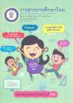 วารสารการศึกษาไทย