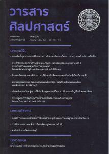 วารสาร-แนะนำวารสาร 16 ธ.ค.2561