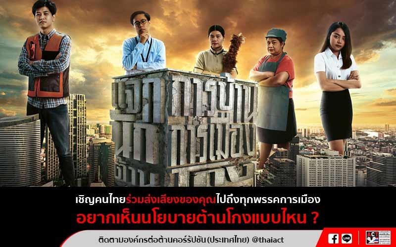 วันต่อต้านคอร์รัปชั่นสากล (International Anti-Corruption Day)