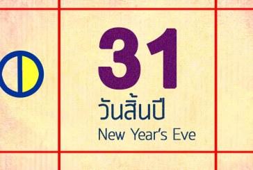วันสิ้นปี 31 ธันวาคม