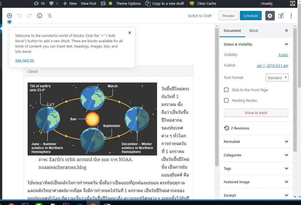 wordpress 5.0-ห้องสมุด-มหาวิทยาลัยสยาม