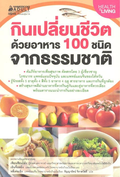 กินเปลี่ยนชีวิต ด้วยอาหาร 100 ชนิดจากธรรมชาติ