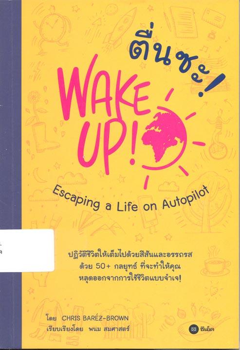 ตื่นซะ! - Wake up escaping a life on autopilotโดย บาเร่ซ์-บราว์น, คริส