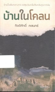 หนังสือ-แนะนำหนังสือ 16 ม.ค.2562