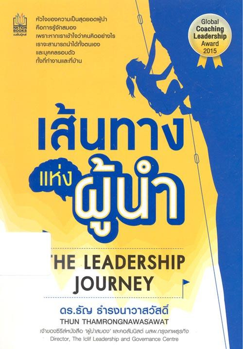 เส้นทางแห่งผู้นำ The leadership journey