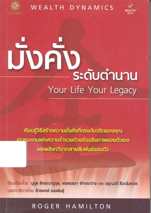 มั่งคั่ง ระดับตำนาน Your Life Your Legacy by Roger Hamilton