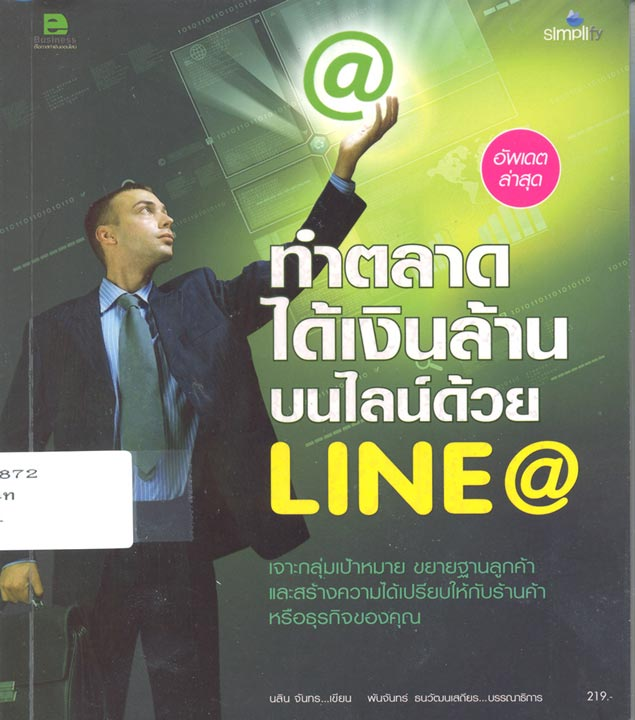ทำตลาดได้เงินล้านบนไลน์ด้วย LINE@โดย นลิน จันทร