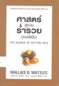 หนังสือ-แนะนำหนังสือ 1 ก.พ. 2562