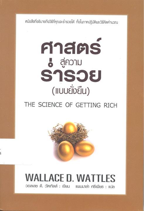 ศาสตร์สู่ความร่ำรวย (แบบยั่งยืน)โดย Wallace D. Wattles