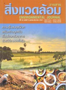 วารสาร-แนะนำวารสาร 16 ม.ค.2562