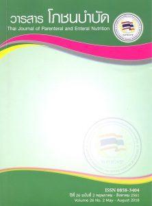วารสาร-แนะนำวารสาร 1 ก.พ. 2562