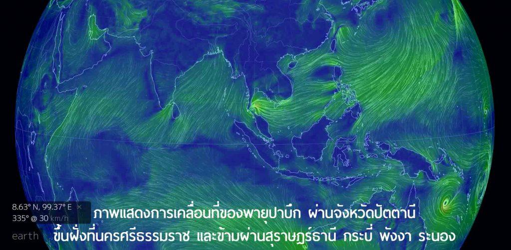ปาบึก-พายุ-ประเทศไทย