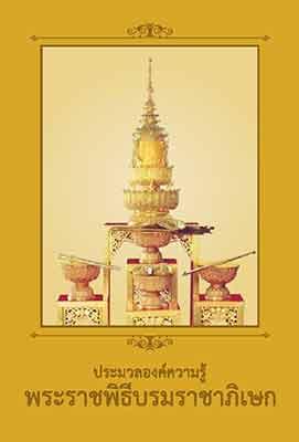 ebook-ประมวลองค์ความรู้ พระราชพิธีบรมราชาภิเษก