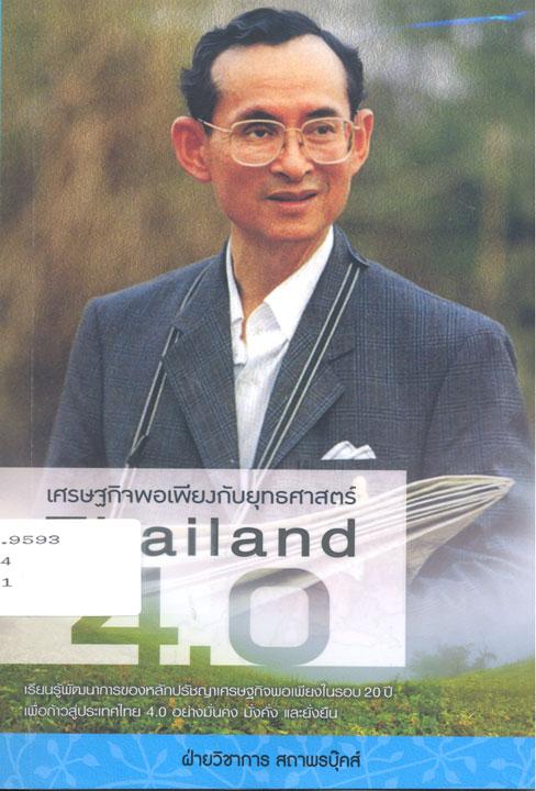 เศรษฐกิจพอเพียงยุทธศาสตร์ Thailand 4.0