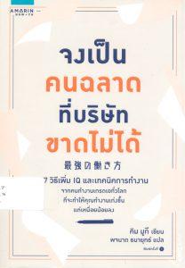 หนังสือ-แนะนำหนังสือ 21 ก.พ. 2562