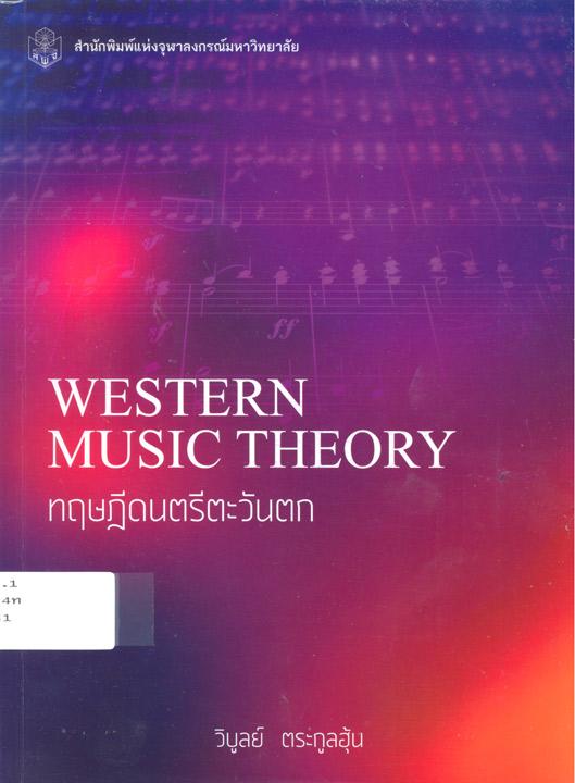 ทฤษฎีดนตรีตะวันตก