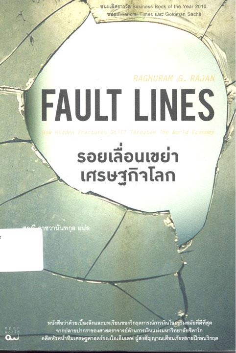 รอยเลื่อนเขย่าเศรษฐกิจโลก = Fault lines: How hidden fractures still threaten the world economy