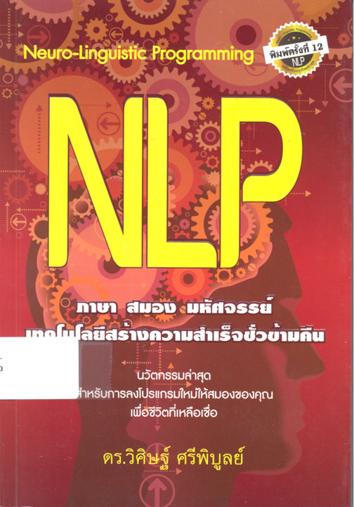 NLP : ภาษา สมอง มหัศจรรย์ เทคโนโลยีสร้างความสำเร็จชั่วข้ามคืน