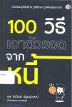 100 วิธี เอาตัวรอดจากหนี้