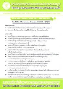 วารสาร-แนะนำวารสาร 21 ก.พ. 2562