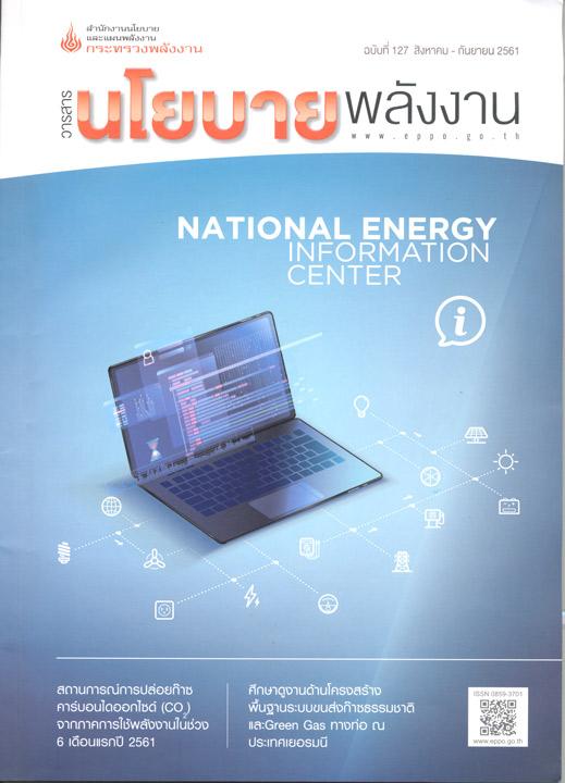 วารสารนโยบายพลังงาน