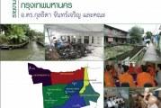 สิ่งแวดล้อม-2556-การพัฒนาชุมชนเขตเมือง: การศึกษาบริบทพื้นที่ชุมชนเมืองเพื่อการพัฒนาพื้นที่สุขภาวะ เขตภาษีเจริญ กรุงเทพมหานคร