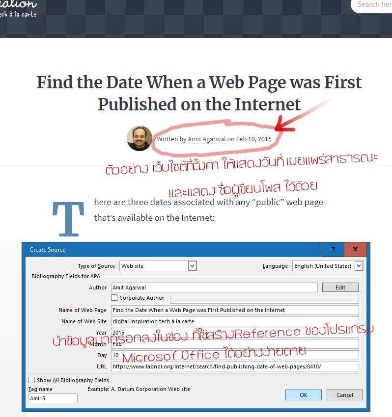 วิธี-ค้นหา-วันที่เขียนโพส-เผยแพร่-ในอินเทอร์เน็ต