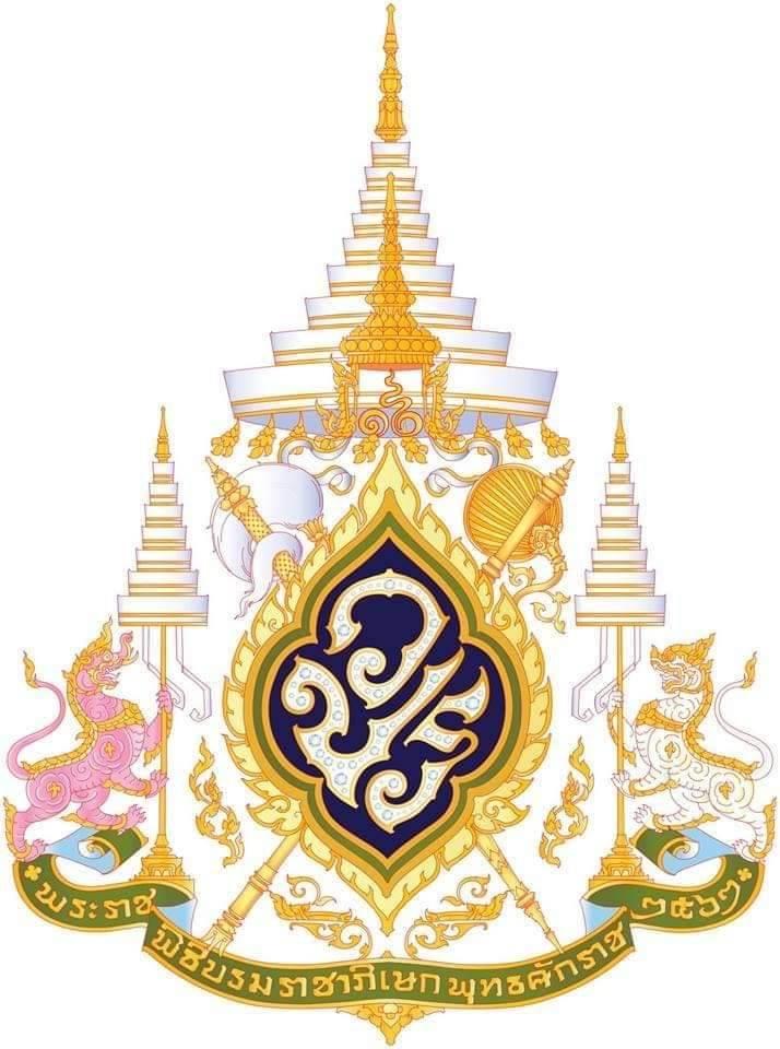 ในหลวงพระราชทานแบบตราสัญลักษณ์พระราชพิธีบรมราชาภิเษก 2562