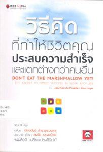 หนังสือ-แนะนำหนังสือ 27 มี.ค. 2562