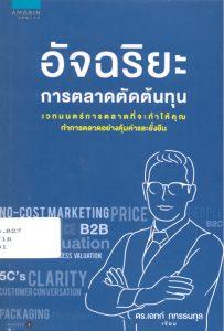 หนังสือ-แนะนำหนังสือ 23 มี.ค. 2562
