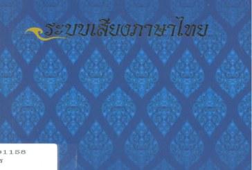 ระบบเสียงภาษาไทย