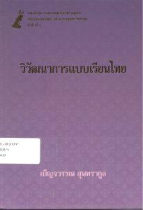 หนังสือ-แนะนำหนังสือ 26 มี.ค. 2562