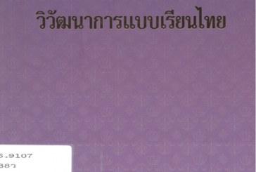 วิวัฒนาการแบบเรียนไทย