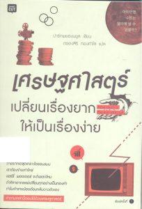 หนังสือ-แนะนำหนังสือ 7 มี.ค. 2562