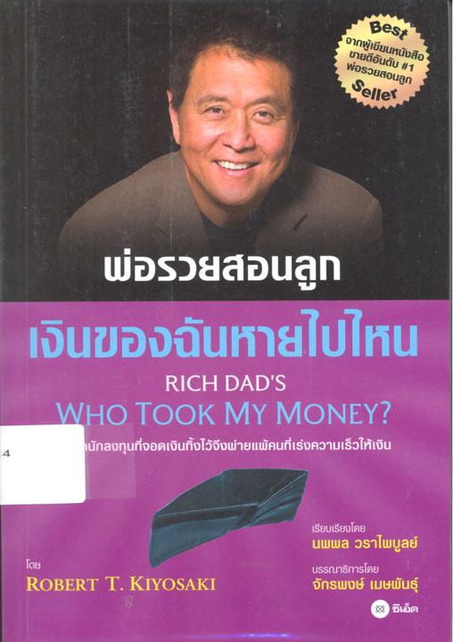 พ่อรวยสอนลูก เงินของฉันหายไปไหน = Rich dad's who took my money?